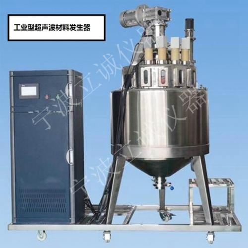 LC-CSB500L工业型超声波石墨烯乳化分散一体机